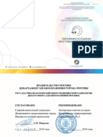 ultrazvukovoe_issledovanie_magistralnyh_arterij_konechnostej.pdf