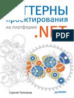 Sergey_Teplyakov_Patterny_proektirovania_na_platforme_NET_2015.pdf