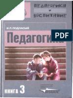 Подласый И.П. Педагогика
