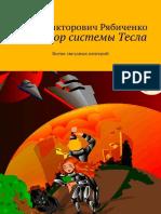 ryabichenko_bitva-zvezdnyh-imperiy_2_komandor-sistemy-tesla_txq1bw_542050