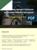 arh-s.pdf
