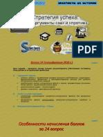 arg24.pdf