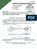 GOST16983-80 Ключі гаечні комбіновані