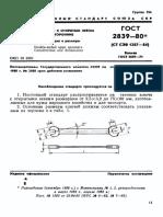 GOST2839-80 Ключі гаечні з откритим зевом двохстороні