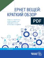 report-InternetOfThings-20151221-ru