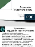 Sn_Serdechnaya_nedostatochnos_t