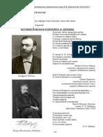 НАУЧНЫЕ ПОИСКИ И ОТКРЫТИЯ П. Н. ЛЕБЕДЕВА