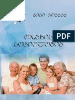 ოჯახის სოციოლოგია. როგავა