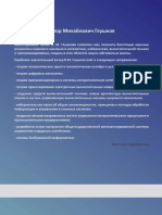digital_economy-number-5-1.pdf