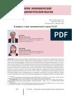 k-voprosu-o-tipe-ekonomicheskogo-stroya-sssr