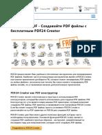 Генератор PDF - Создавайте PDF файлы с бесплатным PDF24 Creator