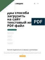 Два способа загрузить насайт текстовый или PDF-файл • sdelano.media