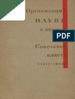 nauka1917-25