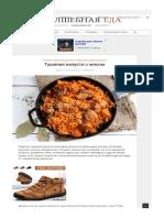Тушеная капуста с мясом  рецепты с фото  очень вкусно и разнообразно   Волшебная Eда.ру