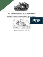 Военно-инженерная подготовка.pdf