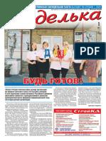 Газета Неделька №21 (1262) 20.05.2020