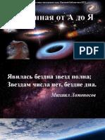 vist_vertual_2018_12_ChZVselenaya