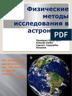Мтеоды иследования в астрономии.pptx