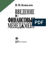 Ковалев В.В. - Введение в финансовый менеджмент, 2004