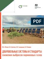 добровольные системы и стандарты снижения выбросов парниковых газоа 103р