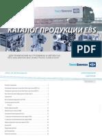 ПНЕВМАТИКА KNORR-BREMSE КРАТКИЙ КАТАЛОГ.pdf