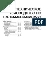 МИТСУБИСИ КАНТЕР РЕМОНТ КПП M03S5-1