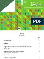 Bodhi Research Journal Srinakharinwirot