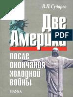 sudarev_v_p_dve_ameriki_posle_okonchaniya_kholodnoy_voyny.pdf