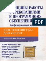 Дин Леффингуэлл - Принципы работы с требованиями к программному обеспечению - 2002.pdf