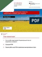 Low_Carbon_UA_Julia B_RU.pdf