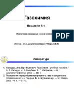 Лекция_05.01_Газохимия_2014.pptx