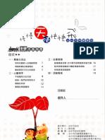 臺中市早療季刊(第23刊)98年09月30日