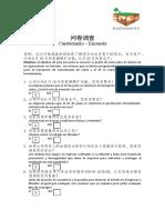 调查问卷Cuestionario – Encuesta.doc
