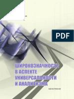 И.А.Семина.pdf