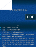 English-Debate-英语辩论赛常用语--ppt课件