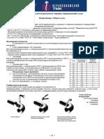 Толщина стенки воздуховодов.pdf