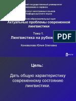 Л-я_1._Лингвистика_на_рубеже_веков