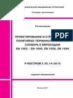 Р НОСТРОЙ 2.35.14-2015