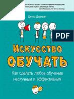 Джули_Дирксен_Искусство_обучать_Как_сделать_любое_обучение_нескучным.pdf