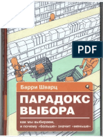 Барри Шварц Парадоксы выбора.pdf