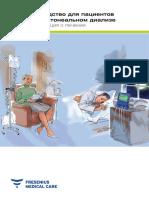 Руководство_для_пациентов_на_ перитонеальном_диализе