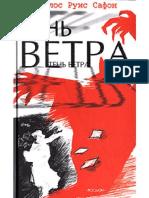 safon-k.-r.-ten-vetra-getlib.ru.pdf