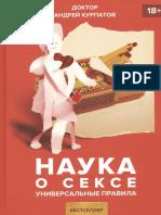 Наука о сексе.pdf
