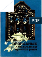 В. К. Лавренов. Природные лекарства против рака.pdf