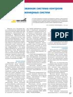 10 Автоматизированная система контроля состояния инженерных систем