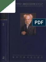 Том 2.pdf