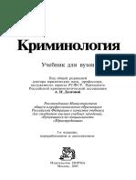 Криминология (под ред Долговой А.И.)