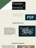 pr агентство Wieden+Kennedy