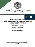 Мундир и китель для офицеров и прапорщиков Советской Армии. Технические условия. ГОСТ 26169-86