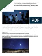 Звездное небо - 2020_ главные космические феномены _ DW _ 03.12.2019